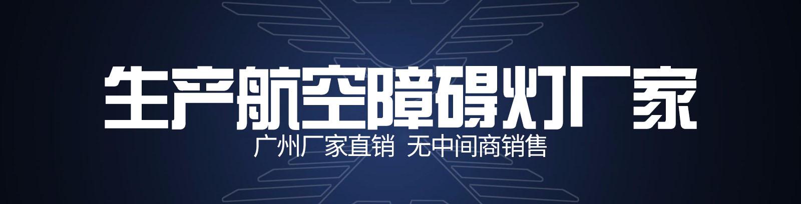 航空障碍灯,航空障碍灯制造厂家,航空障碍灯供应商,广州光强障碍灯有限公司